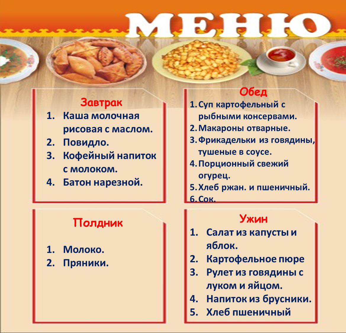 примерное меню для снижения холестерина